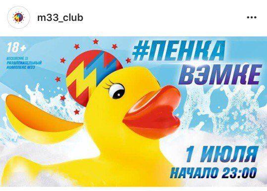 qj36vJove40-e1502446881846 Архангельск против уточек