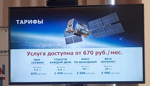 sensat-tariff Интернет из космоса